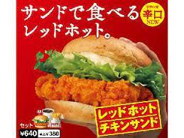 レッド ホット チキン サンド