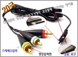 cowon s9 connection not micro usb cowon s9 accessories abi here are some pics of the standard korean cable im 95% sure its the same as the s9 from that article