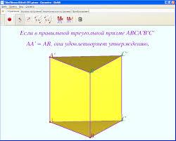 Правильные многогранники pdf Свойства правильных многогранников Правильный многогранник Многогранник называют правильным если все его грани равные между собой