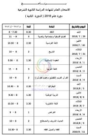 جدول امتحانات الثانوية العامة 2020 سوريا