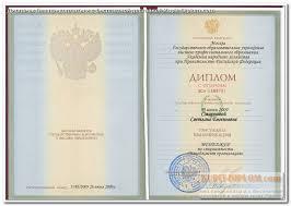 Где приобрести диплом охранника