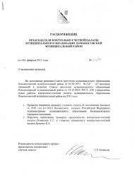 Результаты проверок Большая Ижора Ломоносовский район  Программа проведения контрольного мероприятия Внешняя проверка годового отчета об исполнении бюджета за 2010 год ст 264 4 Бюджетного кодекса Российской