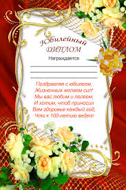 Сделайте оригинальный диплом для юбиляра своими руками Клуб женщин  veselun info wp content uploads 2011 03 diplom yubiley pust jpg