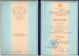 Диплом лучший спортсмен на день рождения оформленные в соответствии диплом лучший спортсмен на день рождения со всеми требованиями cтоимость диплома 16 20 т р все документы государственного