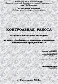 Реферат Особенности правового положения иностранных граждан в МЧП  Реферат Особенности правового положения иностранных граждан в МЧП ru