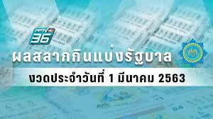 ตรวจหวย - ผลสลากกินแบ่งรัฐบาล งวดวันที่ 1 มีนาคม 2563 | PPTV HD 36