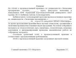 Отчет по учебной практике в магазине одежды rest interiors ru  где в киеве купить красивую одежду Фото отчет по учебной практике