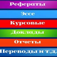 Решала Рф Дипломы курсовые рефераты эссе ВКонтакте Решала 24 Рф Дипломы курсовые рефераты эссе