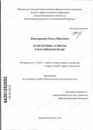 Диссертация на тему Религиозные аспекты в российском праве  Диссертация и автореферат на тему Религиозные аспекты в российском праве научная