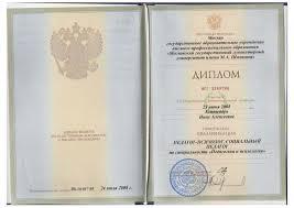 Указывается ли форма обучения в дипломе украина Изображения Москва Указывается ли форма обучения в дипломе украина