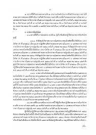 ประกาศกรุงเทพมหานคร เรื่อง สั่งปิดสถานที่เป็นการชั่วคราว (ฉบับที่ 11)