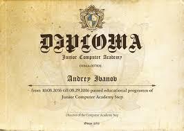 Малая Компьютерная Академия ШАГ Одесса После окончания обучения студенты получают диплом Компьютерной Академии ШАГ