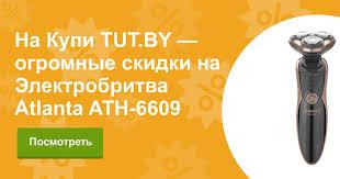 Купить <b>Электробритва Atlanta ATH</b>-6609 в Минске с доставкой из ...