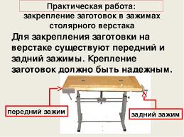 Презентация по технологии на тему Верстак столярный класс  слайда 10 Практическая работа закрепление заготовок в зажимах столярного верстака Для