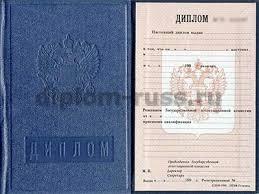 Купить диплом ПТУ училища ГОЗНАК с доставкой Купить диплом училища с приложением Образец 1993 2006 года