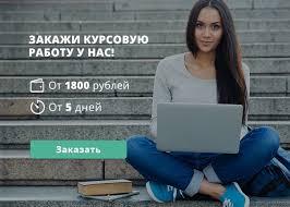 Курсовая работа пример юургу ВКонтакте