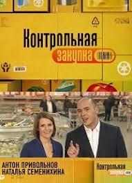 Контрольная закупка смотреть онлайн бесплатно ru Красвью Контрольная закупка смотреть онлайн