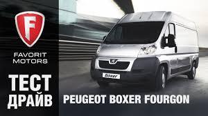 Тест драйв Пежо Боксер 2015. Видео обзор Peugeot Boxer ...