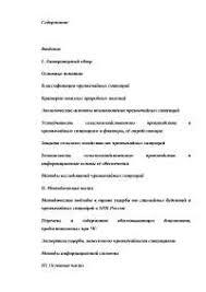 Системный анализ и управление кредитами диплом по банковскому делу  Сельскохозяйственное страхование от чрезвычайных ситуаций диплом по банковскому делу скачать бесплатно природы ущерб культуры бедствия метод