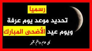 السعودية تعلن تعذر رؤية هلال شهر ذى الحجة لعام 1442 هجريا - YouTube