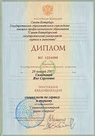 Купить диплом повара разряда ru Типографский бланк купить диплом повара 4 разряда заказать 22 000 р Типографский бланк заказать 21 000 р ГОЗНАК заказать Диплом специалиста повара