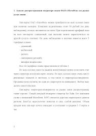 Реферат на тему Анализ положения ОАО МегаФон на рынке услуг связи  Это только предварительный просмотр
