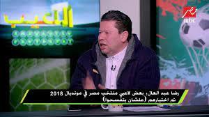 رضا عبدالعال لمجدي عبدالغني : لسانك عامل لك مشاكل في الاتحاد - YouTube