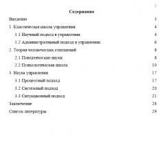 Современные школы менеджмента курсовая для РФЭИ Современные школы менеджмента курсовая работа в РФЭИ
