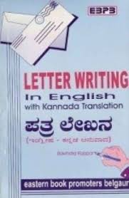 Informal letters are written with a personal touch which will have emotional appeal,where you can bare your heart.that is not possible with official letters where you hav to be focused about the subject and format.you cannot open yourself here, like the former. Letter Writing Kannada Translation Buy Letter Writing Kannada Translation By Ravindra Koppar At Low Price In India Flipkart Com