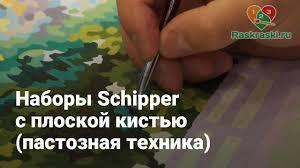 <b>Наборы Schipper</b> с плоской кистью (пастозная техника) - YouTube