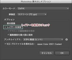 Illustratorからphotoshopへレイヤーを保持したまま移動させる方法