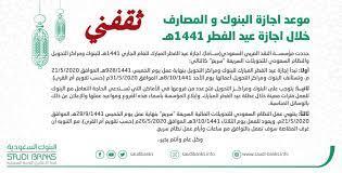 موعد إجازة البنوك والمصارف ومراكز التحويل ونظام سريع في السعودية 2020 -  الداعم الناجح