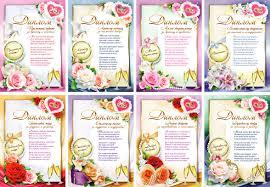 Дипломы свадебные в наборе шт в ассортименте купить в  Дипломы свадебные в наборе 8