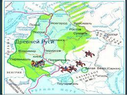 Презентация к уроку Окружающего мира Во времена Древней Руси  слайда 2 Древняя Русь