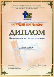 Диплом за участие в выставке Игрушки и игры Магазин  диплом за участие в выставке