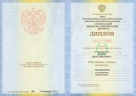 Выдаваемые дипломы Региональный Финансово Экономический Институт Диплом МАГИСТРА
