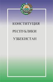 Конституции РУз лет