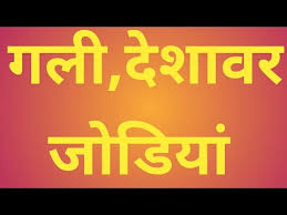 Videos Matching Satta King Gali Desawar 27 March 2018