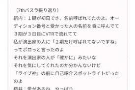 乃木坂46まとめラストアイドル2期生暫定メンバー秋元gオーディション