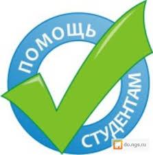Помощь в обучении в Красноярске НГС ОБЪЯВЛЕНИЯ Юриспруденция Дипломные Без посредников