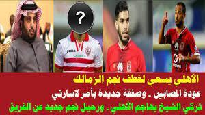اخبار النادي الاهلي اليوم الجمعة 15 - 2 - 2019 - YouTube