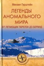 """Книга: """"<b>Легенды аномального</b> мира. От """"летающих тарелок"""" до ..."""