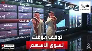 نشرة الرابعة | وقف التداول في سوق الأسهم السعودية لمدة ساعتين - YouTube