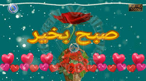Good Morning Wishes In Urdu Good Morning Images For Lover Whatsapp Video Download