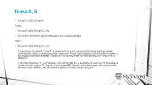 Презентация на тему Дипломная работа Цех Сентябрь Октябрь  6 Точка