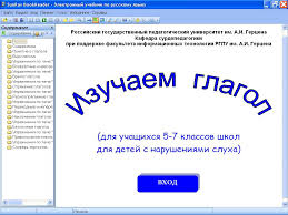 Курсовая работа по дисциплине Мультимедиа технологии в образовании  Ниже представлен внешний вид электронного учебника по русскому языку