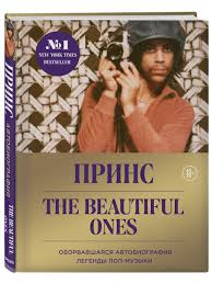 <b>Prince. The</b> Beautiful Ones. Оборвавшаяся автобиография ...