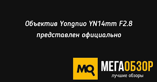 Объектив <b>Yongnuo</b> YN14mm <b>F2</b>.<b>8</b> представлен официально ...