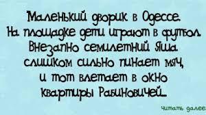 Отец портной говорит сыну  Дворик в Одессе · Еврейский юмор