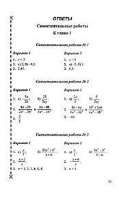 Контрольные работы Алгебра класс Мордкович Попов  Контрольные работы Алгебра 8 класс Мордкович Попов